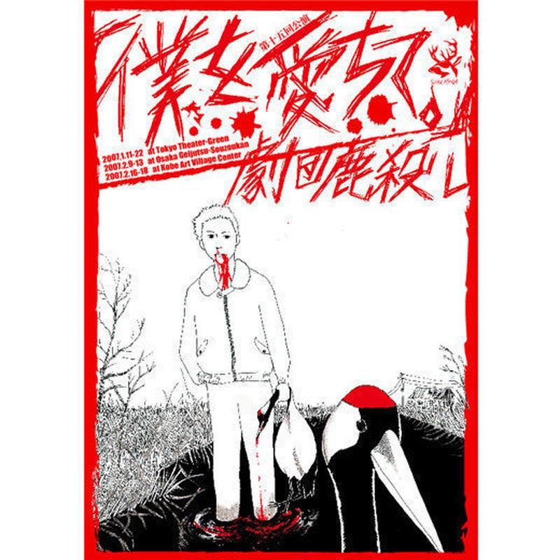 劇団鹿殺し第十五回公演「僕を愛ちて。」DVD