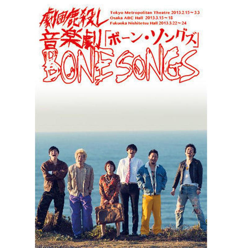 劇団鹿殺し音楽劇「BONE SONGS」 DVD