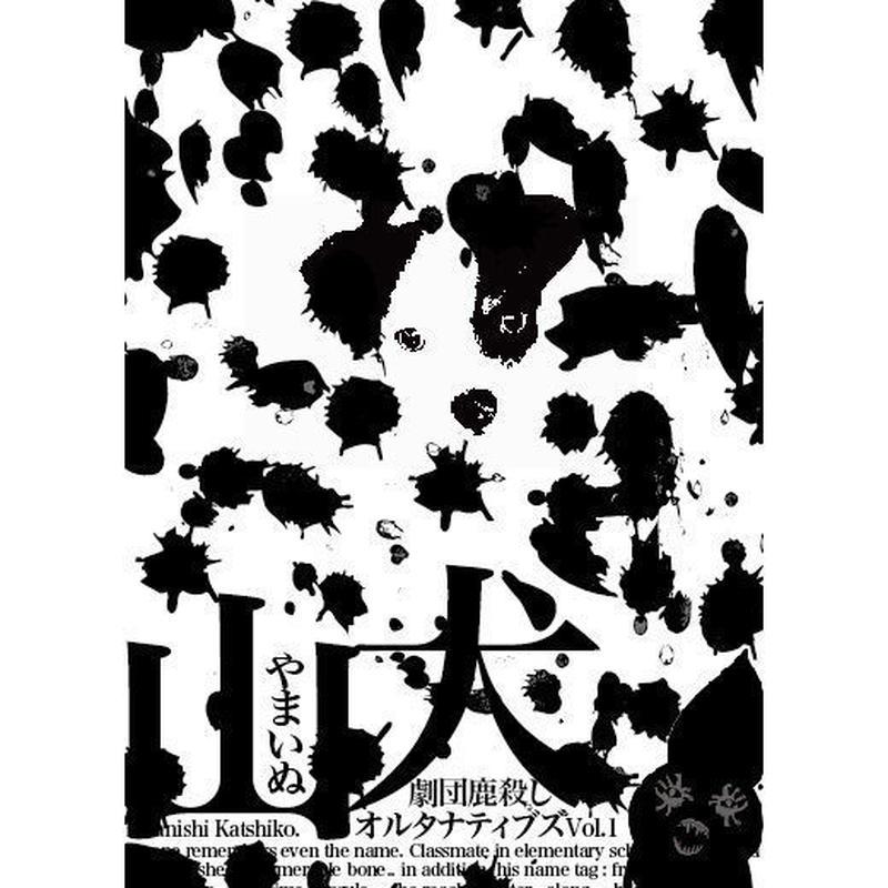 劇団鹿殺しオルタナティブズvol.1「山犬」DVD