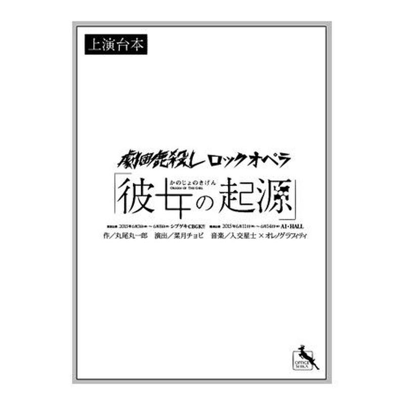 劇団鹿殺しロックオペラ「彼女の起源」上演台本