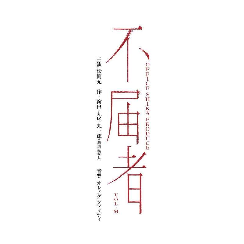 OFFICE SHIKA PRODUCE VOL.M 舞台「不届者」上演台本