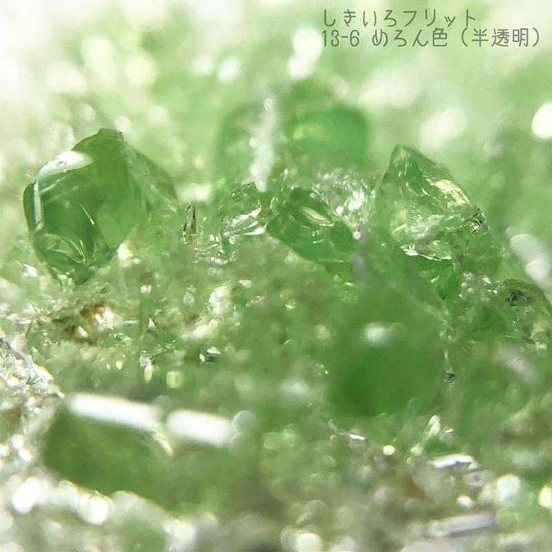 13-6 しきいろフリカレ めろん色(半透明)