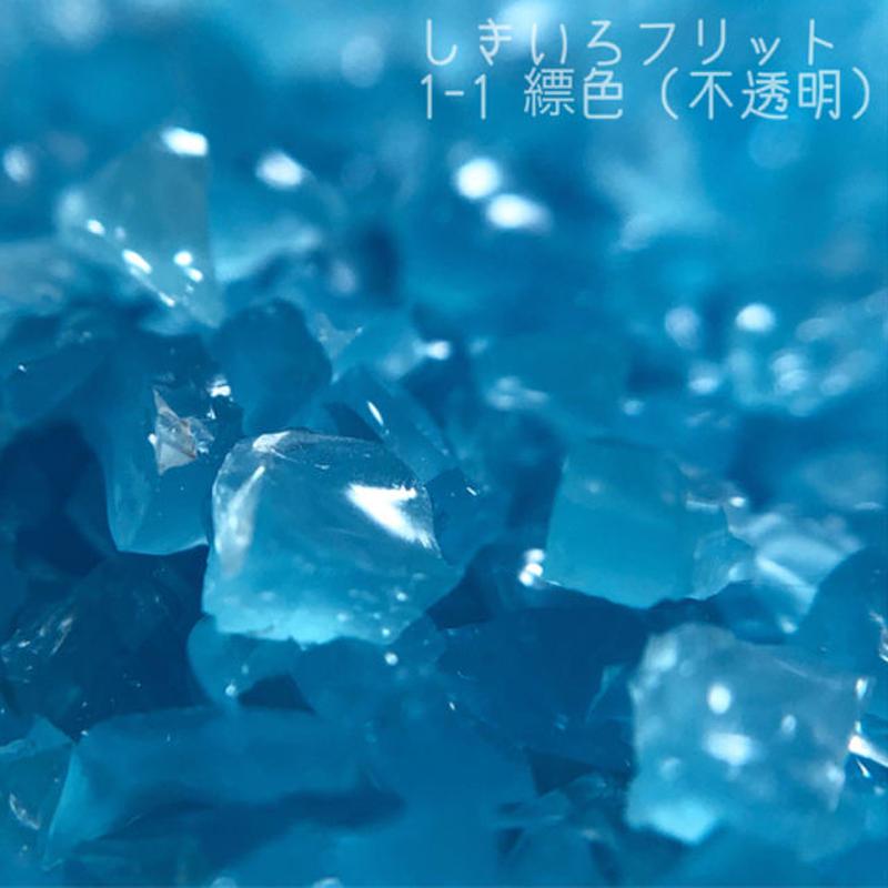 1−1 しきいろフリカレ 縹色(不透明)