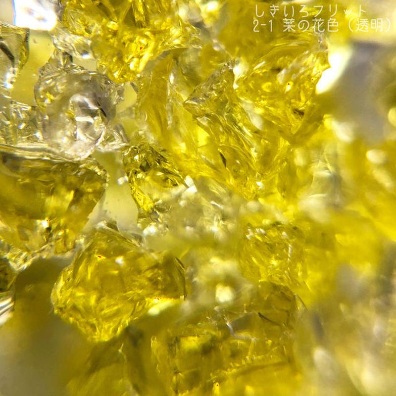 2−1 しきいろフリカレ 菜の花色(透明)