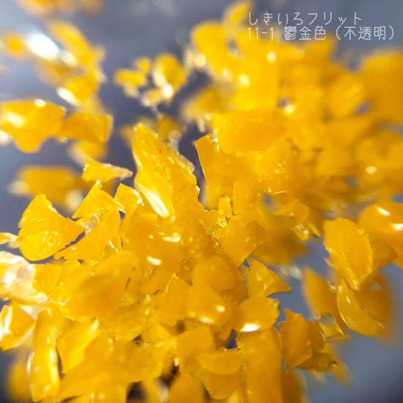 11-1 しきいろフリカレ 鬱金色(不透明)