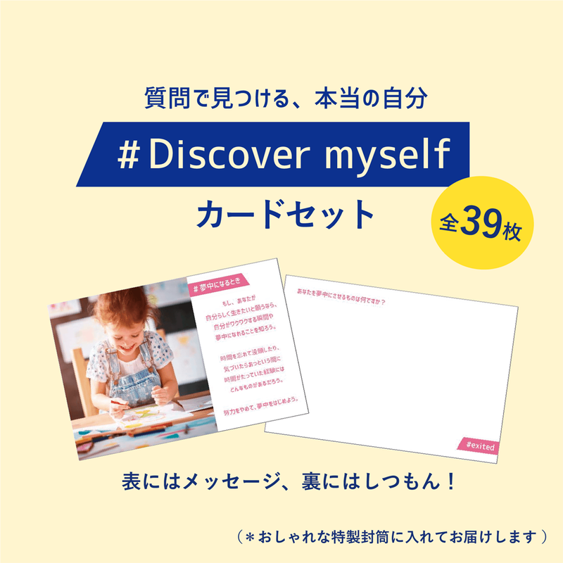 Discovery myself カードセット