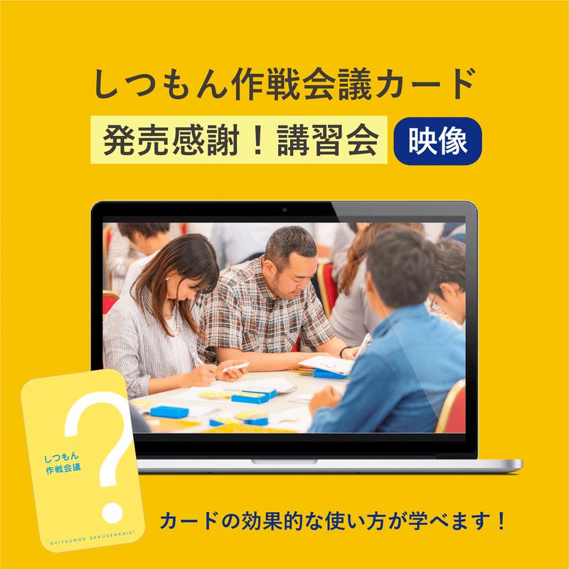 【講習会映像】しつもん作戦会議カード発売記念講習会