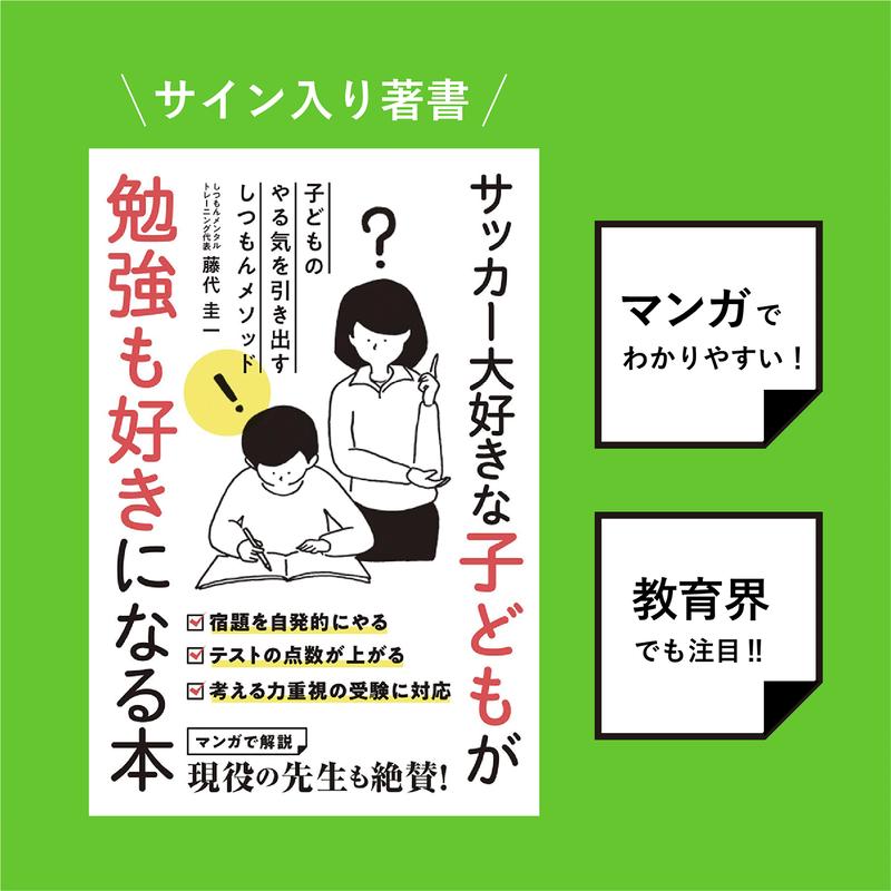 """【送料無料】""""直筆サイン入り"""" 藤代圭一著書「サッカー大好きな子どもが勉強も好きになる本」"""