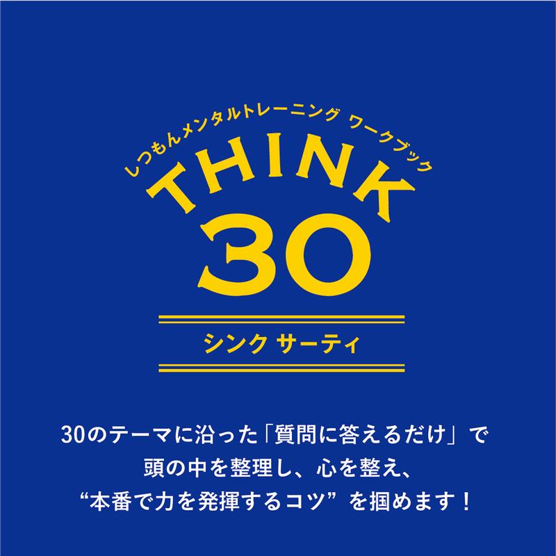 THINK30(ワークブック)