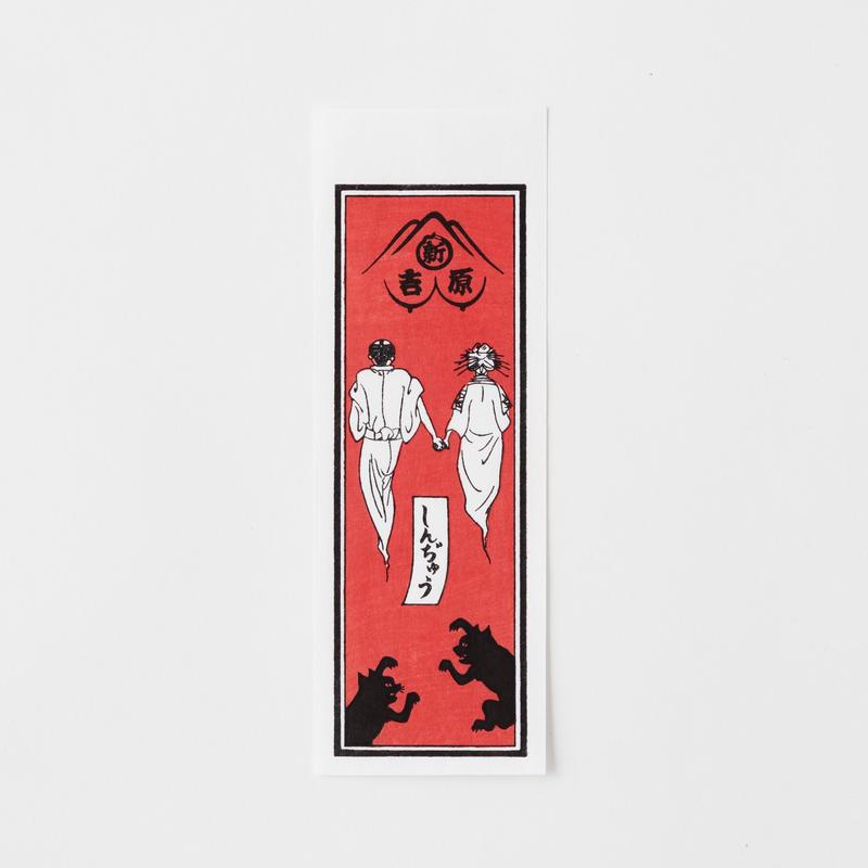 新吉原絵札「しんぢゅう」
