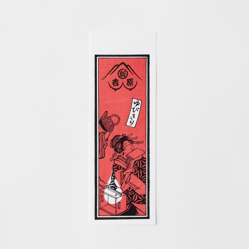 新吉原絵札「ゆびきり」