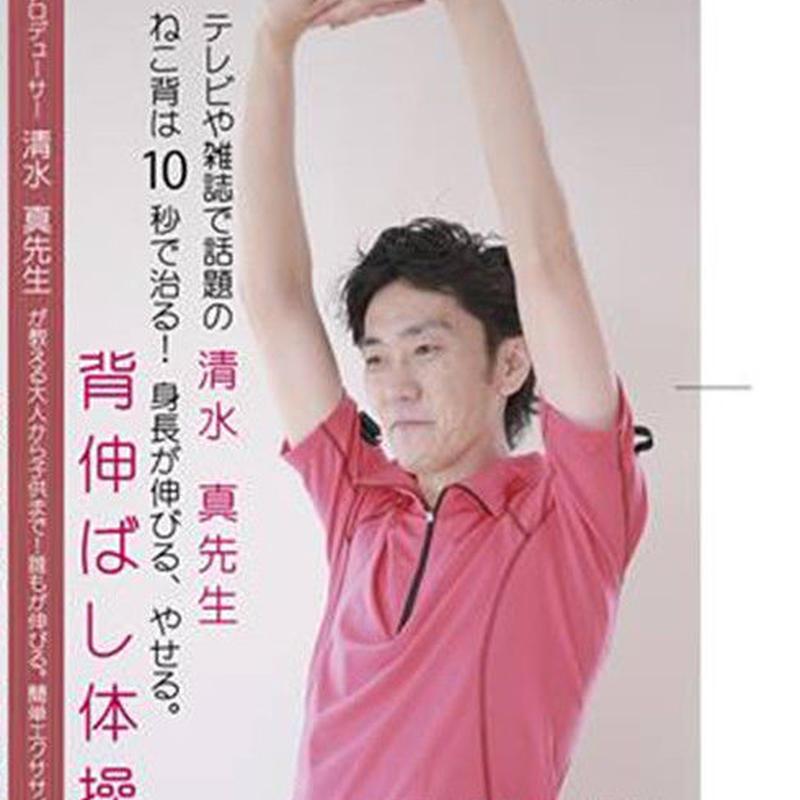 背伸ばし体操DVD