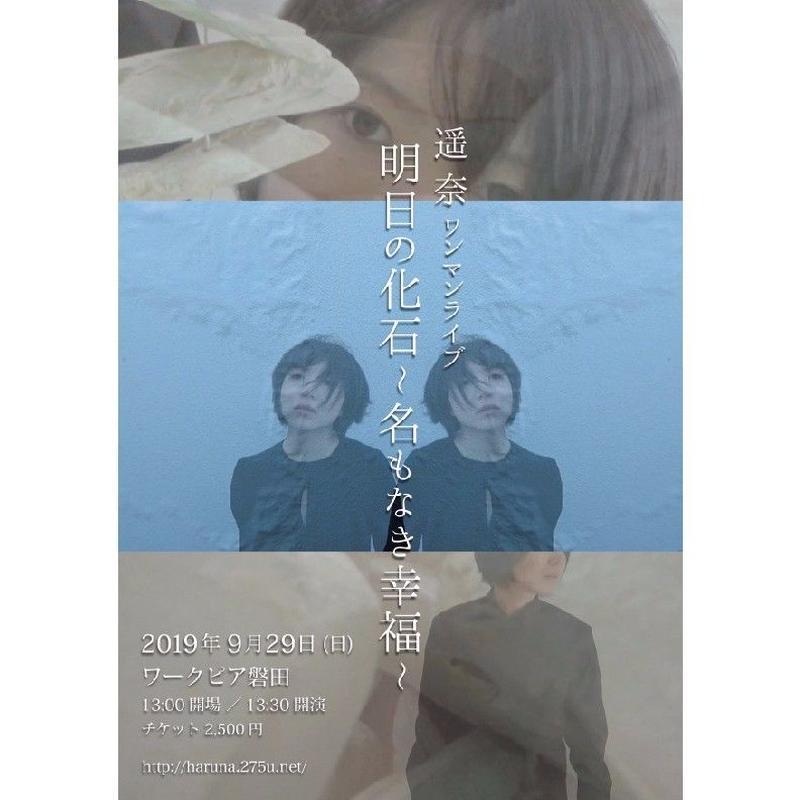 遥奈ワンマンライブ「明日の化石〜名もなき幸福〜」チケット