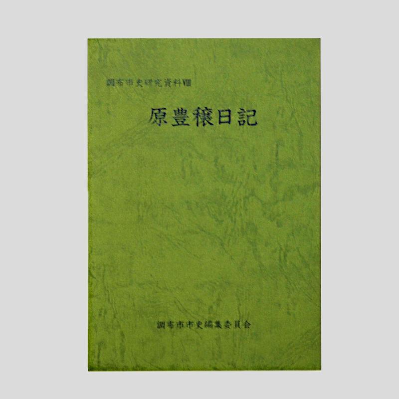調布市史研究資料VIII 原豊穣日記