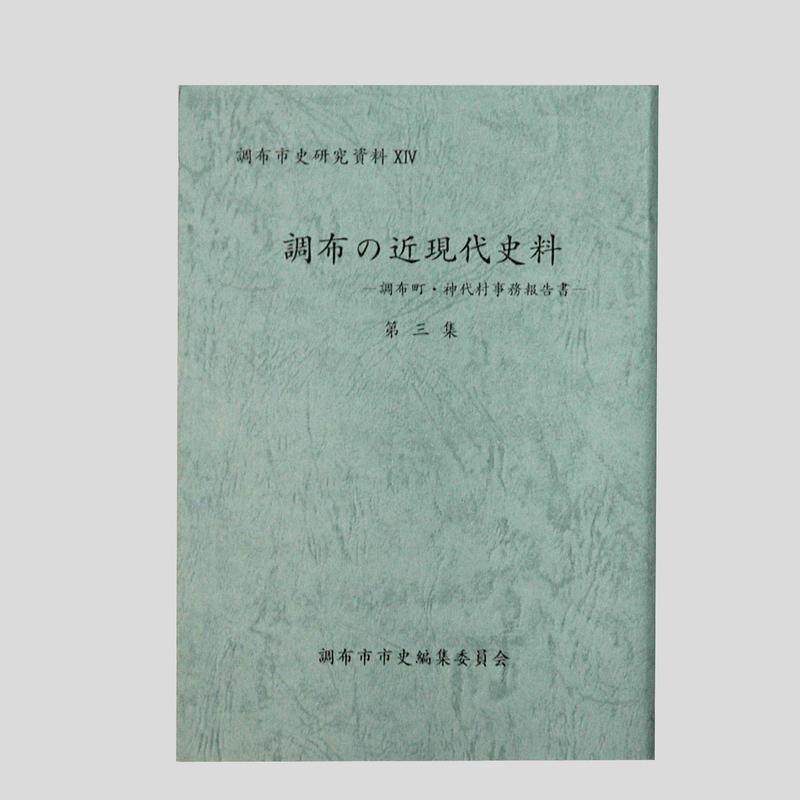 調布市史研究資料XIV 調布の近現代史料 - 調布町・神代村事務報告書 - 第三集