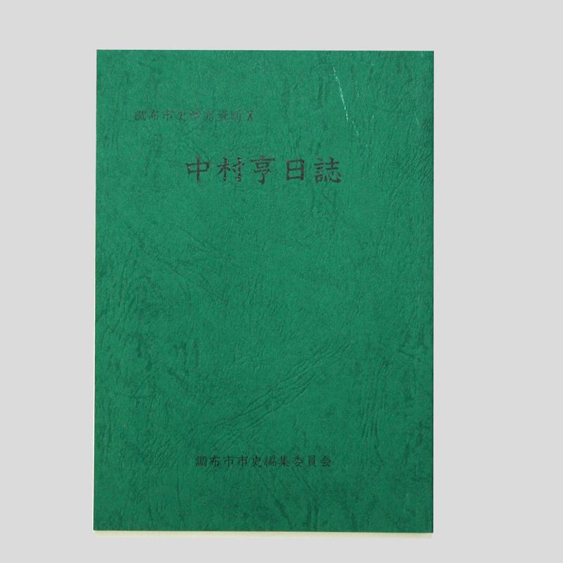 調布市史研究資料X 中村亨日誌