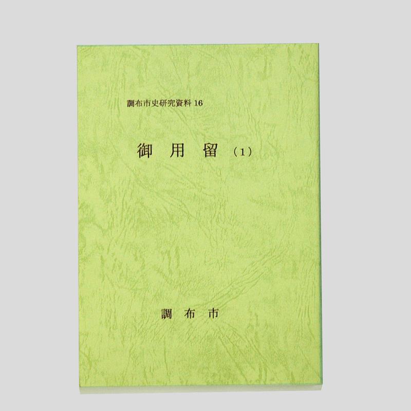 調布市史研究資料16 御用留(1)
