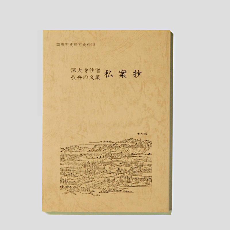調布市史研究資料III 深大寺住僧 長弁の文集 私案抄