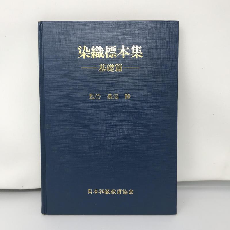 【古本】B141 染織標本集 基礎編 /  監修 長沼静