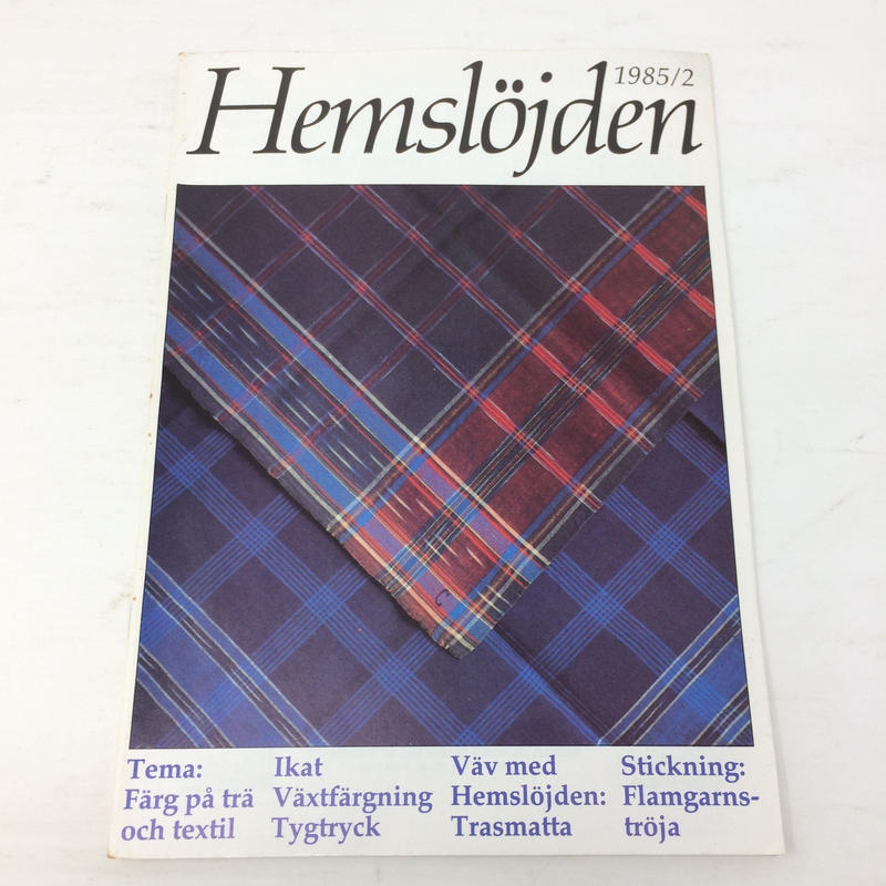 【古本】B202  Hemslöjden Magazine  1985/2
