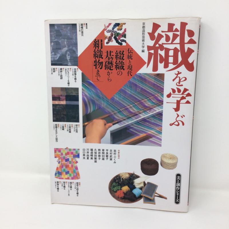 【古本】B262    織を学ぶ 伝統と現代綴織の基礎から絹織物まで