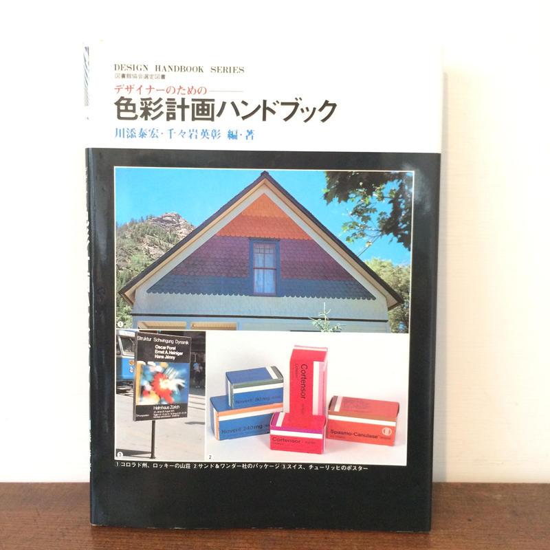 【古本】B274 デザイナーのための色彩計画ハンドブック / 川添泰宏・千々岩英彰