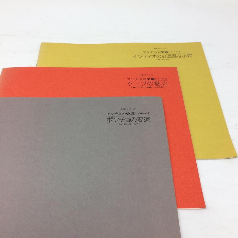 【古本】B230   アンデスの染織シリーズ 1.2.3 小原コレクション 3冊セット