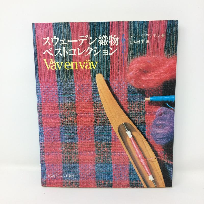【【古本】B232   スウェーデン織物ベストコレクション Vav en vav /  マリン・セランデル/  訳 山梨幹子