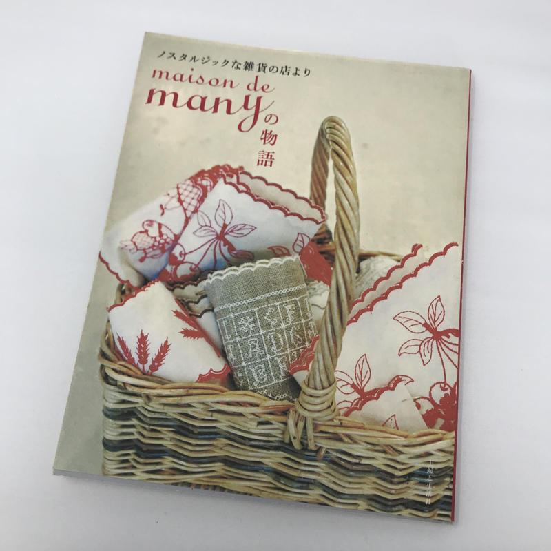 【古本】B133ノスタルジックな雑貨の店より maison de many の物語 メゾン・ド・マニー
