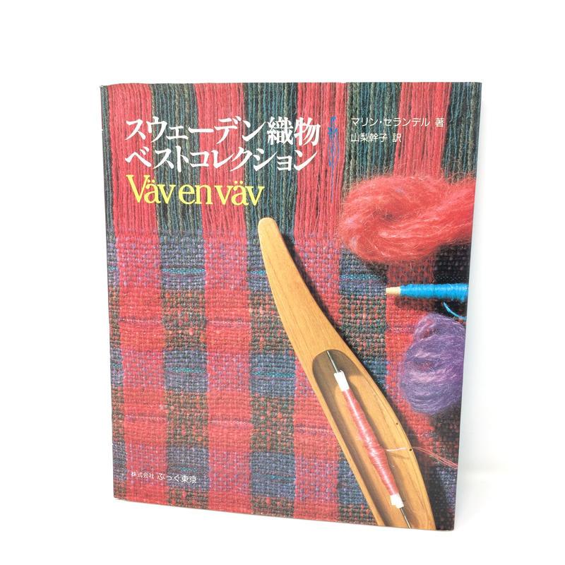 【古本】B258 初版 スウェーデン織物ベストコレクション Vav en vav /  マリン・セランデル/訳 山梨幹子