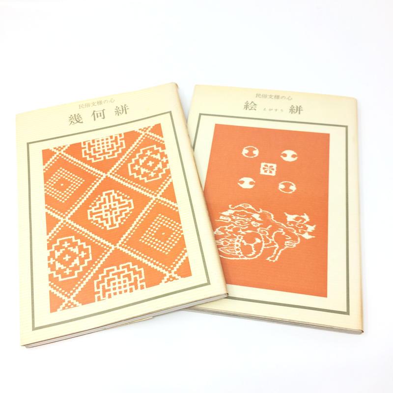 【古本】B009  民俗文様の心 幾何絣・絵絣 / 織田秀雄