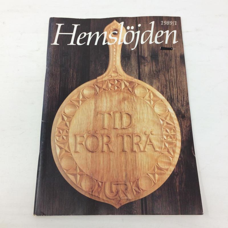 【古本】B199   Hemslöjden Magazine   1989/1