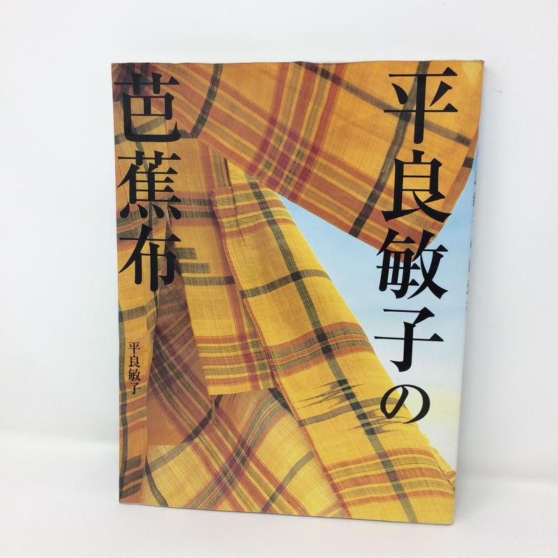 【古本】B260 平良敏子の芭蕉布 / 平良敏子