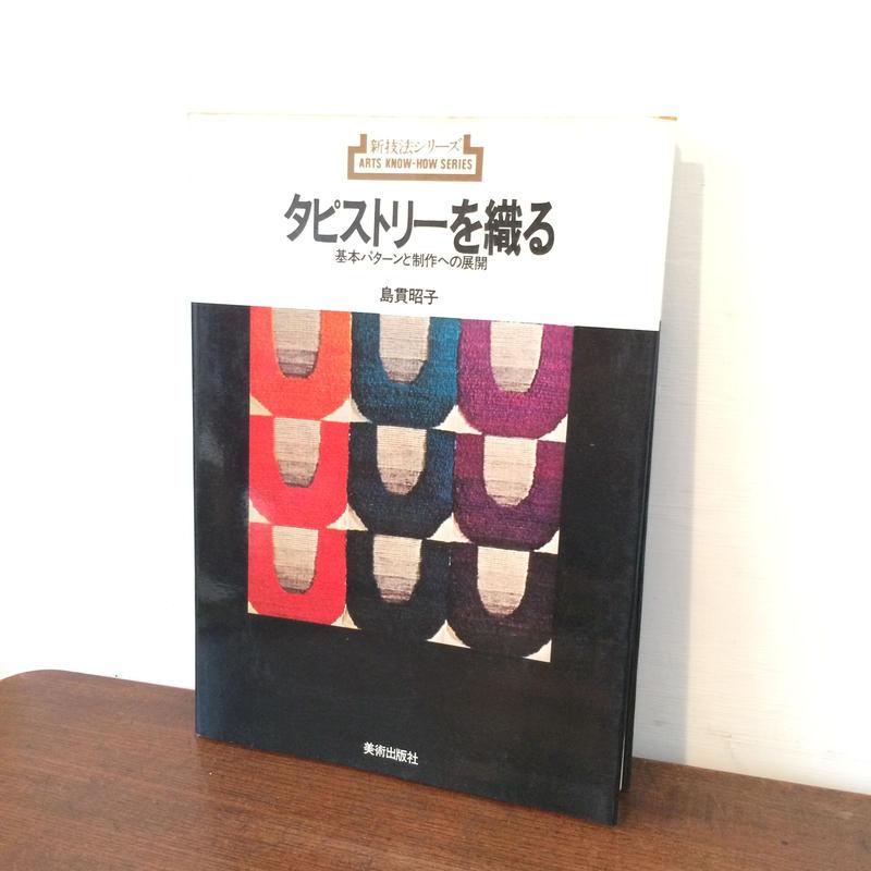 【古本】B272 タピストリーを織る―基本パターンと制作への展開 (新技法シリーズ 79)/島貫 昭子