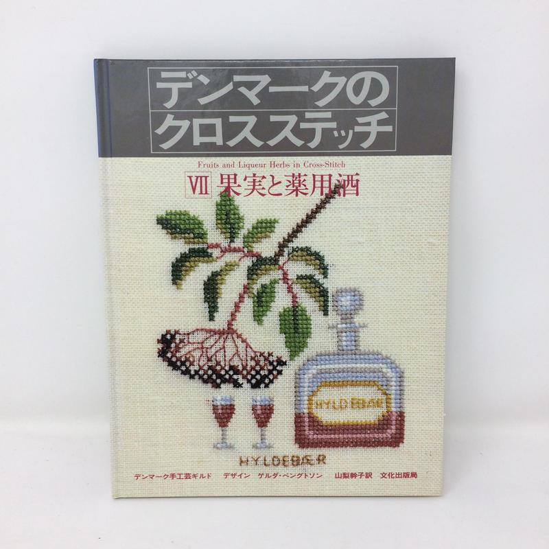 【古本】B245デンマークのクロスステッチ Ⅶ 果実と薬用酒 / ゲルダ・ベングトソン 訳 山梨幹子