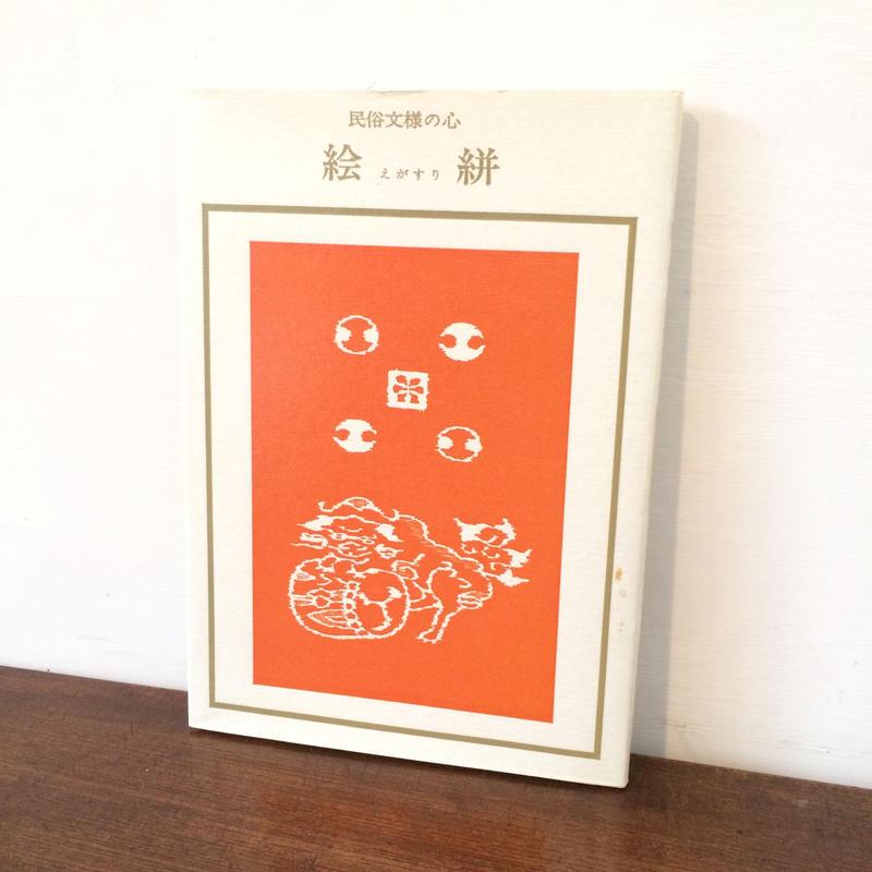 【古本】B270 民俗文様の心 絵絣 / 織田秀雄