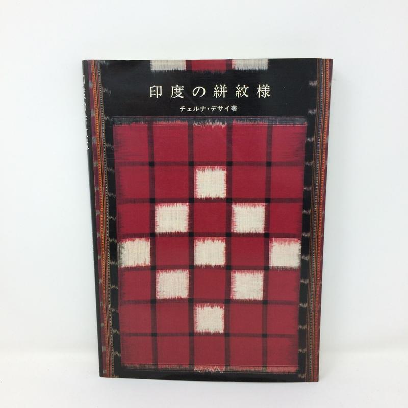 【古本】B249   印度の絣紋様 / チェルナ・デサイ