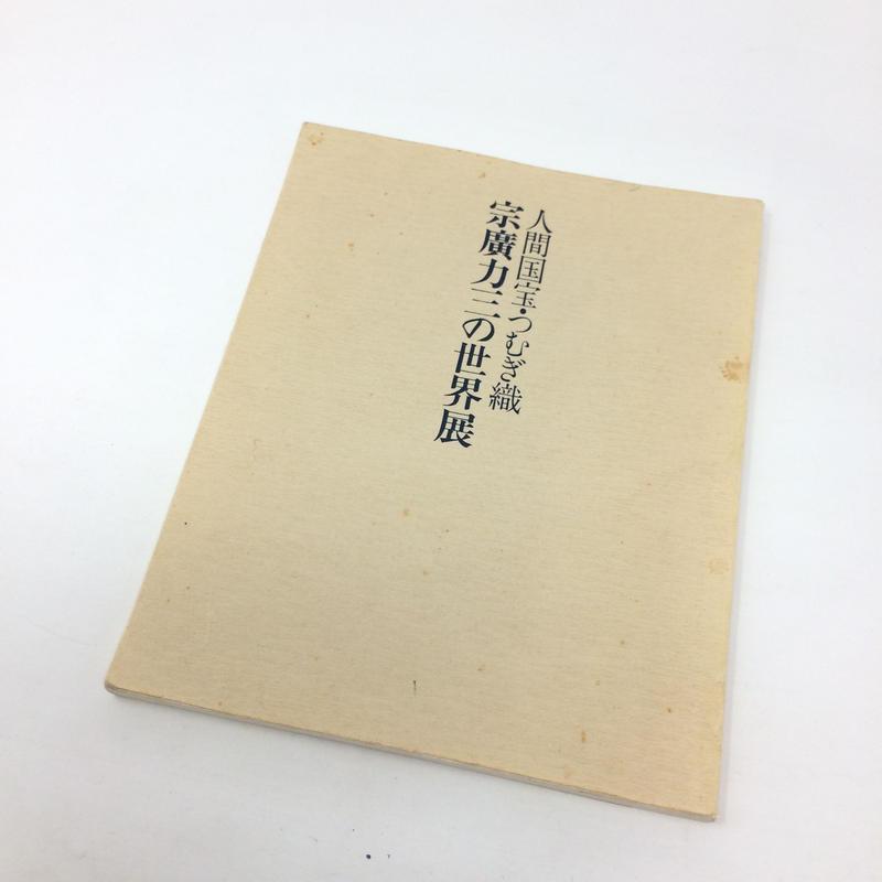 【古本】B259   人間国宝・つむぎ織  宗廣力三の世界展
