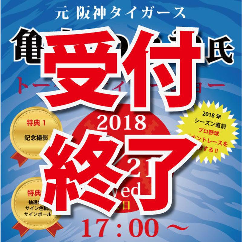 城の森ダイニング 3月21日(水)亀山つとむ氏のトーク&ディナーショーの予約