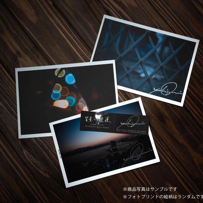 「質量への憧憬」フォトプリント3枚(ランダム)・ステッカーセット