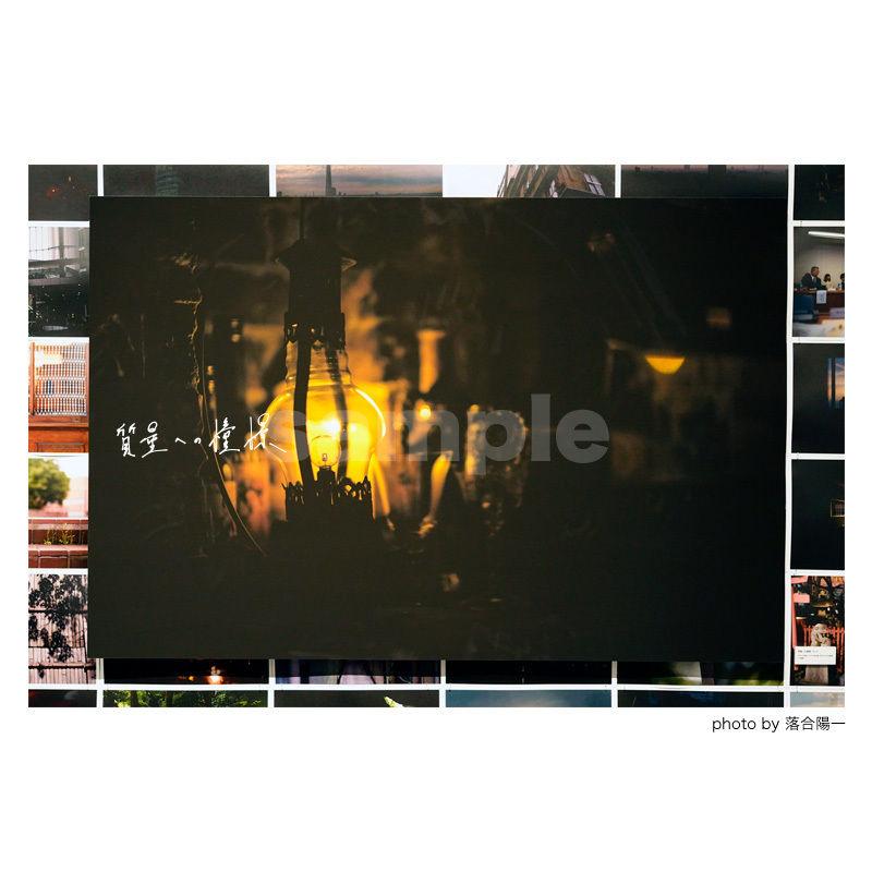 「質量への憧憬」展示作品:「ランプ」