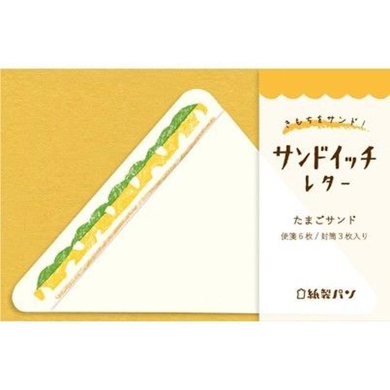 LT231 紙製パン サンドイッチレター たまごサンド  (09129)