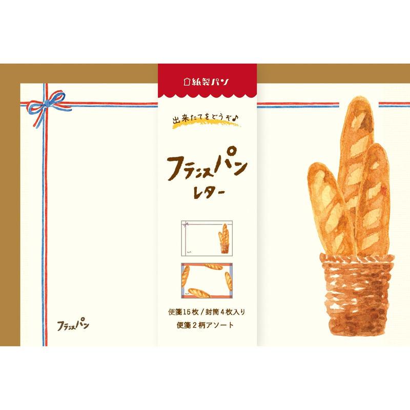 LT285紙製パン レターセット フランスパン  (02119)