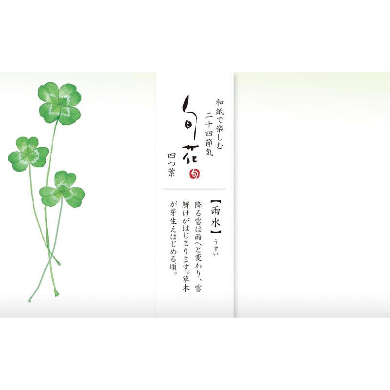 KK137旬花 懐紙 四つ葉