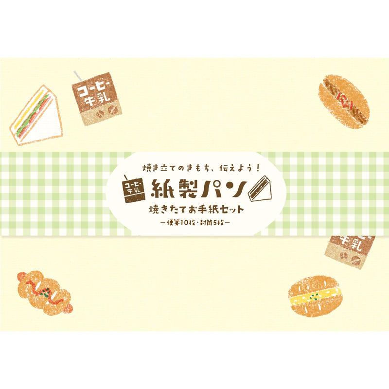 LLL334 紙製パン 焼きたてお手紙セット 惣菜パン (02221)