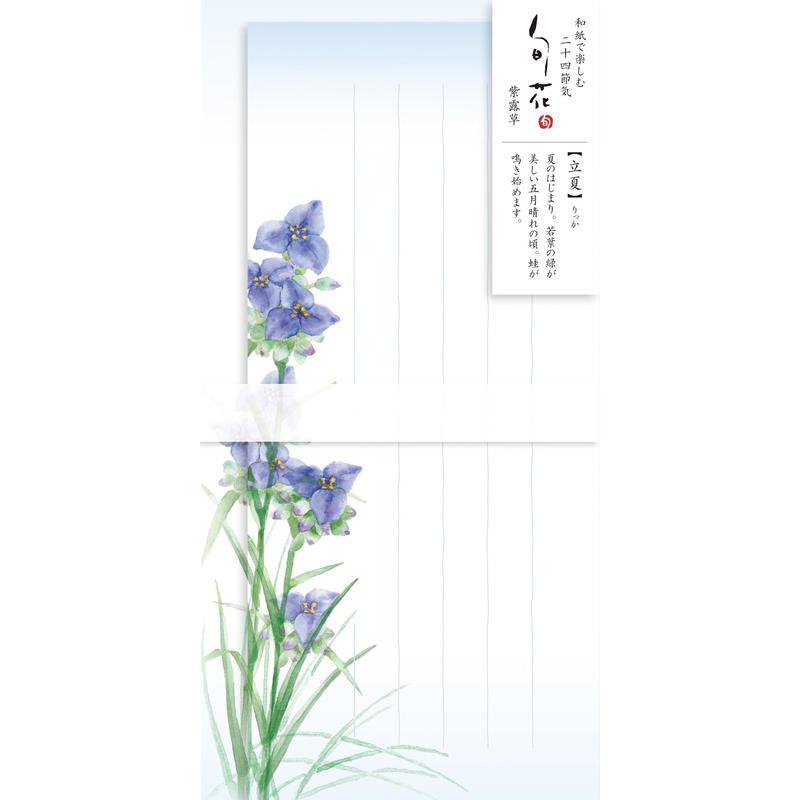 LI254旬花 一筆箋 紫露草