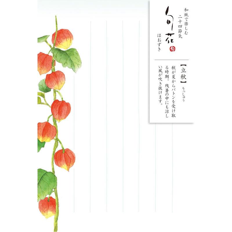 旬花 はがき  秋 HK 111 112 113 114 115 116