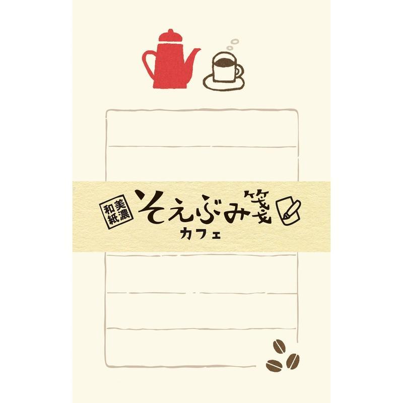 LS349そえぶみ箋 カフェ