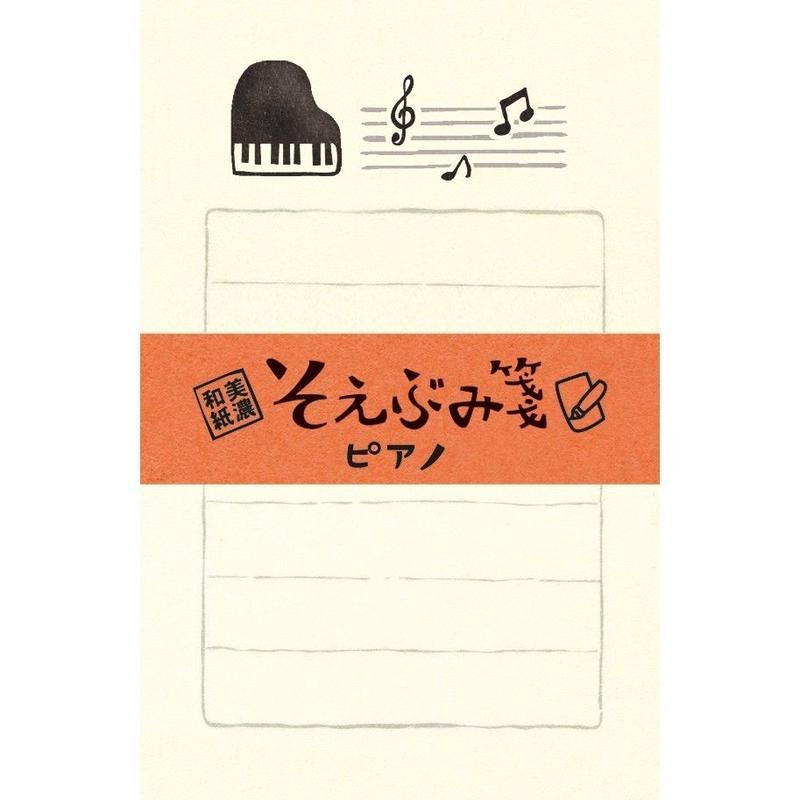 LH237 そえぶみ箋 ピアノ