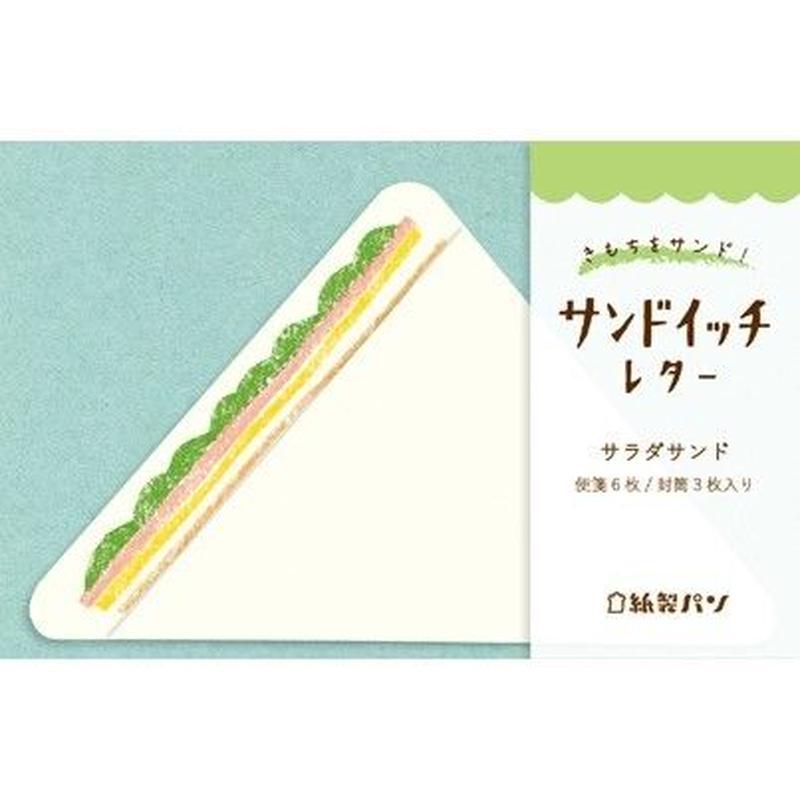 LT232 紙製パン サンドイッチレター サラダサンド